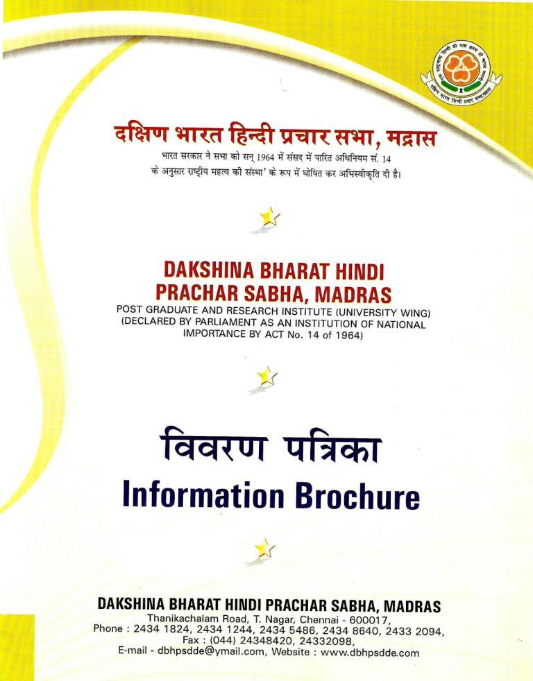 university act in hindi